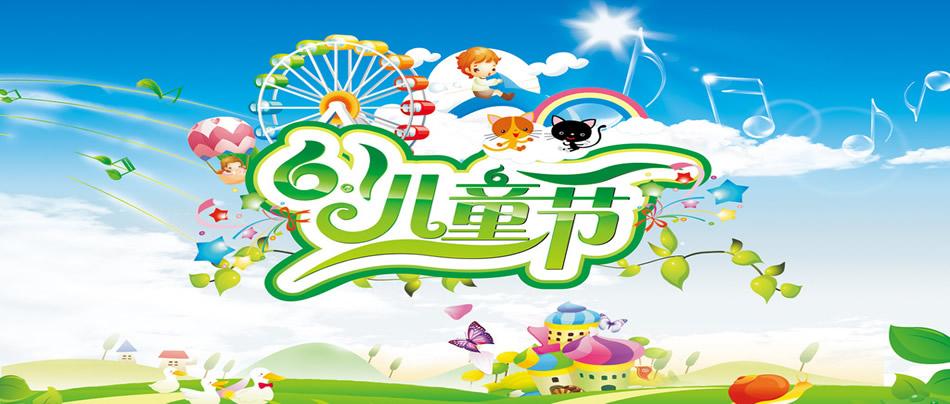 psd分层素材 上一篇: 庆祝61儿童节卡通海报psd分层